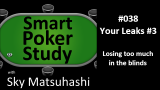 Your Poker Leaks #3: Losing Too Much in the Blinds | Podcast #038